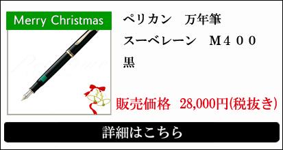 ペリカン 万年筆 スーベレーン M400 黒 black<35000>
