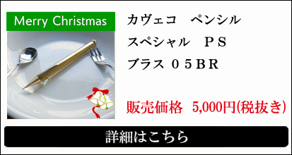 カヴェコ ペンシル(0.5mm) スペシャル PS ブラス 05BR