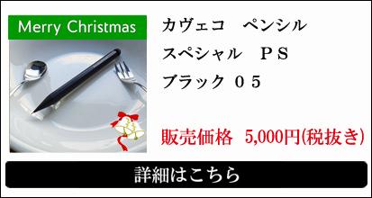 カヴェコ ペンシル(0.5mm) スペシャル PS ブラック 05