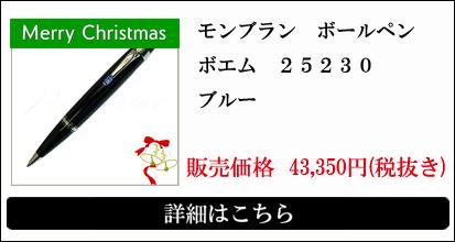 モンブラン ボールペン ボエム 25230 ブルー <51000>