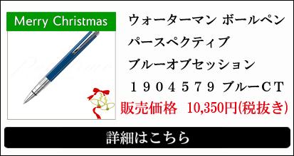ウォーターマン ボールペン パースペクティブ ブルーオブセッション 1904579 ブルーCT <15000>