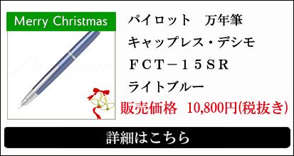 パイロット 万年筆 キャップレス・デシモ FCT−15SR ライトブルー LB<15000>