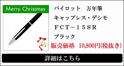 パイロット 万年筆 キャップレス・デシモ FCT−15SR ブラック B<15000>