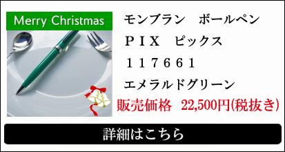 モンブラン ボールペン PIX ピックス 117661 エメラルドグリーン