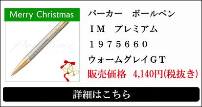 パーカー ボールペン IM プレミアム 1975660 ウォームグレイGT <6000>