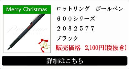 ロットリング ボールペン 600シリーズ 2032577 ブラック