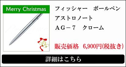 フィッシャー ボールペン アストロノート AG−7 クローム <10000>