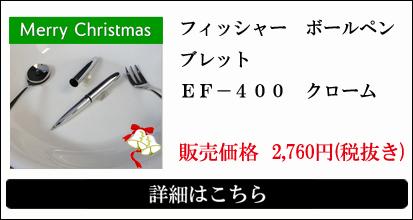 フィッシャー ボールペン ブレット EF−400 クローム <4000>