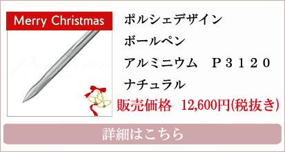 ポルシェデザイン ボールペン アルミニウム P3120 ナチュラル