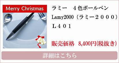 ラミー 4色ボールペン(ボールペン黒・青・赤・緑)Lamy2000(ラミー2000) L401  <12000>