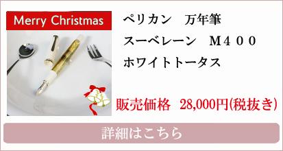 ペリカン 万年筆 スーベレーン M400 ホワイトトータス white<35000>