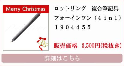 ロットリング 複合筆記具(ボールペン黒・赤・青・シャープ0.5mm)フォーインワン(4in1) 1904455  <5000>