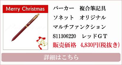パーカー 複合筆記具(ボールペン黒F・赤・シャープ0.5mm)ソネット オリジナル マルチファンクション S11306220 レッドGT <7000>