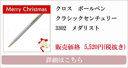 クロス ボールペン クラシックセンチュリー 3302 メダリスト <8000>