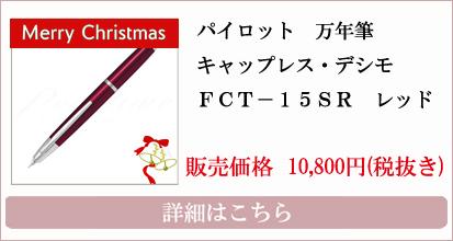 パイロット 万年筆 キャップレス・デシモ FCT−15SR レッド R<15000>