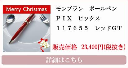 モンブラン ボールペン PIX ピックス 117655 レッドGT
