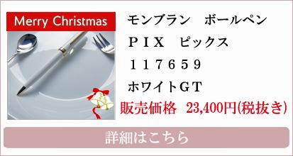 モンブラン ボールペン PIX ピックス 117659 ホワイトGT