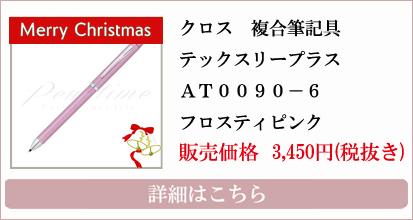 クロス 複合筆記具(ボールペン黒M・赤・シャープ0.5mm・スタイラス)テックスリープラス AT0090−6 フロスティピンク