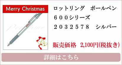 ロットリング ボールペン 600シリーズ 2032578 シルバー